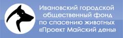 Ивановский городской общественный фонд по спасению животных